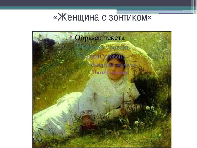 «Женщина с зонтиком»
