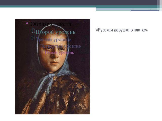 «Русская девушка в платке»