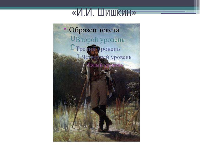 «И.И. Шишкин»