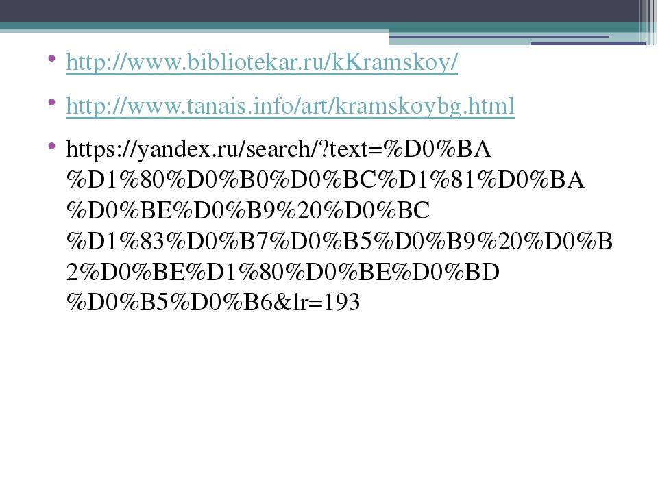 http://www.bibliotekar.ru/kKramskoy/ http://www.tanais.info/art/kramskoybg.ht...