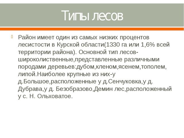 Типы лесов Район имеет один из самых низких процентов лесистости в Курской об...