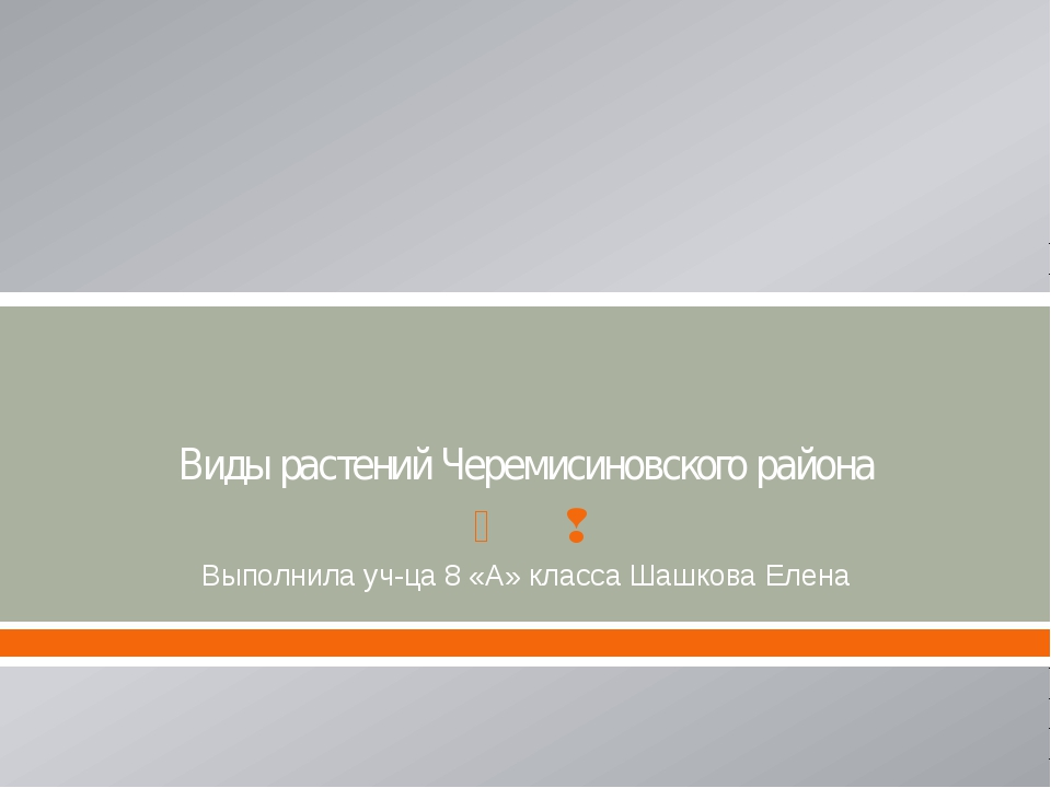 Виды растений Черемисиновского района Выполнила уч-ца 8 «А» класса Шашкова Ел...