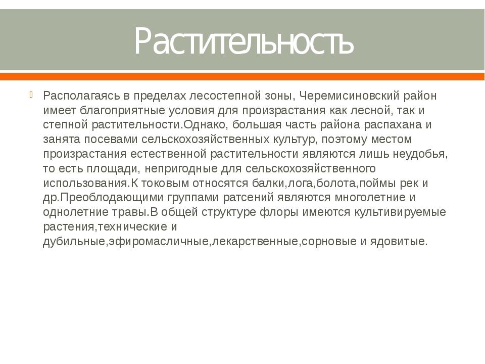 Растительность Располагаясь в пределах лесостепной зоны, Черемисиновский райо...