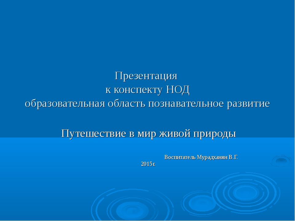 Презентация к конспекту НОД образовательная область познавательное развитие П...