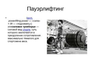 Пауэрлифтинг Пауэрли́фтинг(англ.powerlifting;power— «сила» +lift— «подним