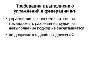 Требования к выполнению упражнений в федерации IPF упражнение выполняется стр