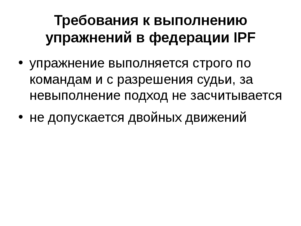 Требования к выполнению упражнений в федерации IPF упражнение выполняется стр...