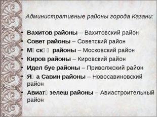 Административные районы города Казани: Вахитов районы – Вахитовский район Сов