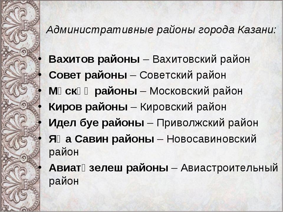Административные районы города Казани: Вахитов районы – Вахитовский район Сов...