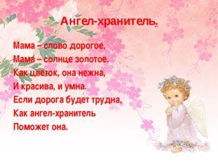 Ангел-хранитель. Мама – слово дорогое, Мама – солнце золотое. Как цветок, она