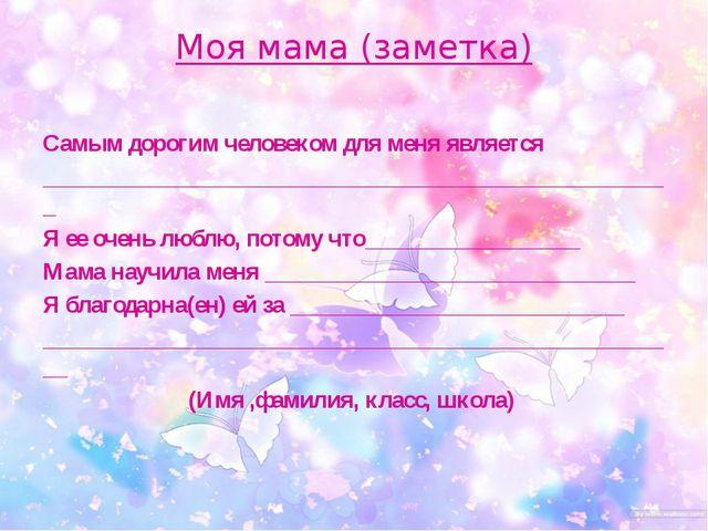 Моя мама (заметка) Самым дорогим человеком для меня является ________________...
