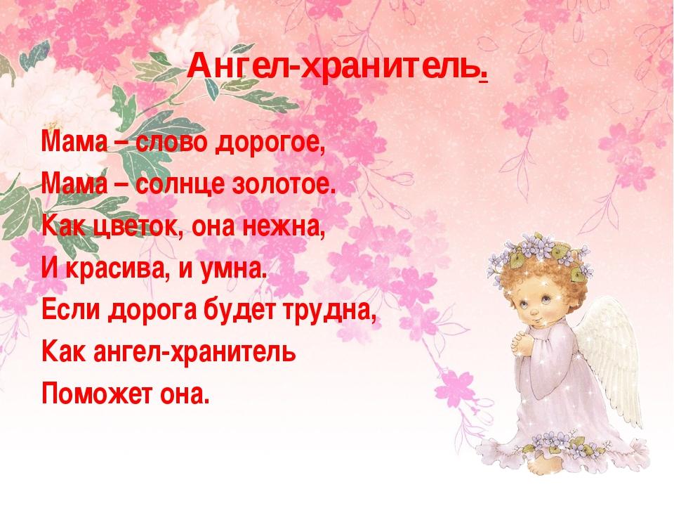 Ангел-хранитель. Мама – слово дорогое, Мама – солнце золотое. Как цветок, она...