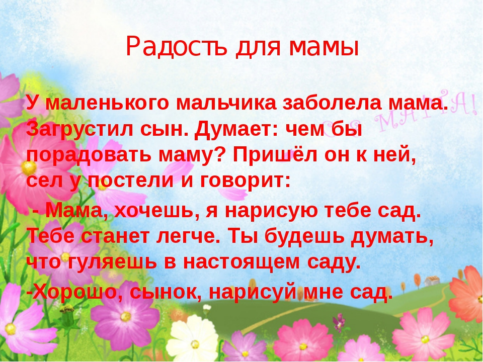 Радость для мамы У маленького мальчика заболела мама. Загрустил сын. Думает:...