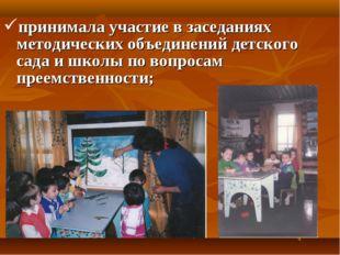 принимала участие в заседаниях методических объединений детского сада и школ