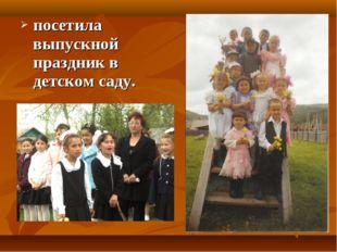 посетила выпускной праздник в детском саду.