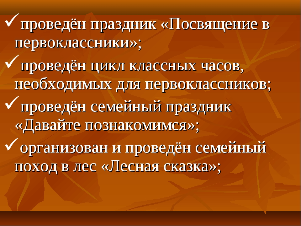 проведён праздник «Посвящение в первоклассники»; проведён цикл классных часов...