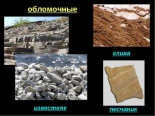 обломочные известняк глина песчаник