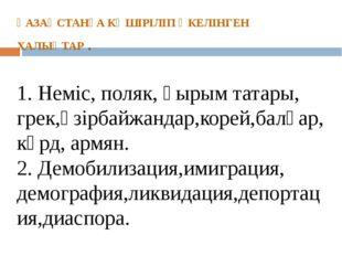 ҚАЗАҚСТАНҒА КӨШІРІЛІП ӘКЕЛІНГЕН ХАЛЫҚТАР . 1. Неміс, поляк, қырым татары, гре