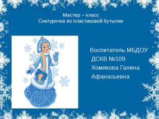 Мастер – класс Снегурочка из пластиковой бутылки Воспитатель МБДОУ ДСКВ №109