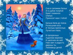 Она в сапожках белых И в шубке голубой Букет снежинок спелых Приносит нам с т