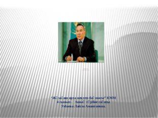 Қазақстан Республикасының Тұңғыш Президенті Н. Ә. Назарбаев Парасатты Елба
