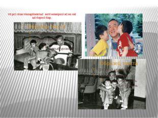 Нұрсұлтан Назарбаевтың жеті немересі және екі шөбересі бар.