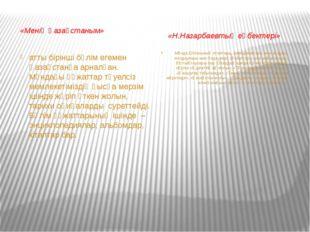 «Менің Қазақстаным» «Н.Назарбаевтың еңбектері» атты бірінші бөлім егемен Қаз