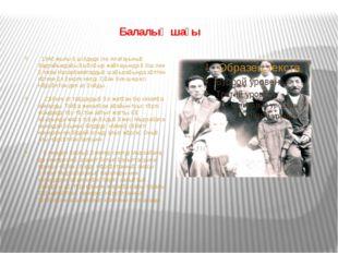 Балалық шағы 1940 жылы 6 шілдеде Іле Алатауының баурайындағы Үшқоңыр жайлауы