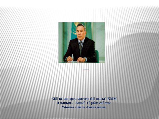 Қазақстан Республикасының Тұңғыш Президенті Н. Ә. Назарбаев Парасатты Елба...