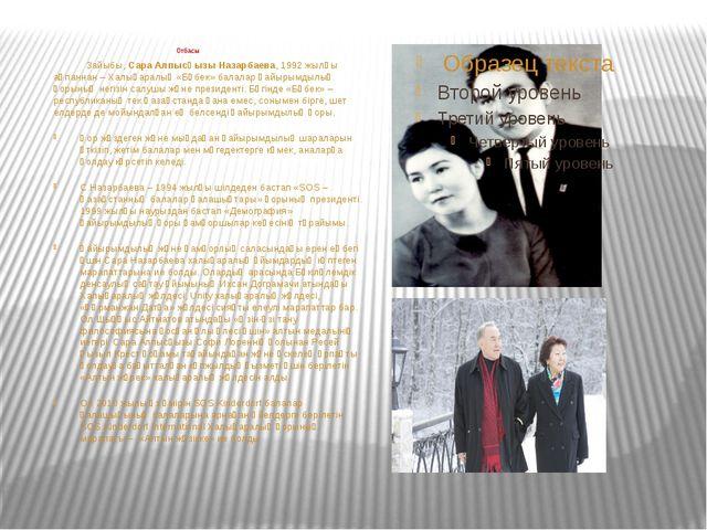 Отбасы Зайыбы, Сара Алпысқызы Назарбаева, 1992 жылғы ақпаннан – Халықаралық...