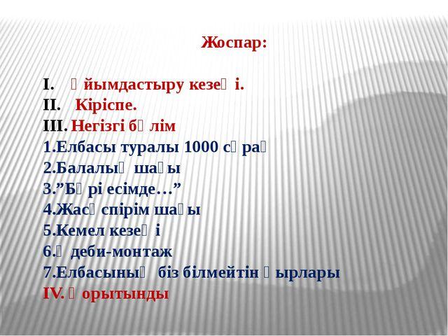 Жоспар: Ұйымдастыру кезеңі. Кіріспе. Негізгі бөлім 1.Елбасы туралы 1000 сұра...