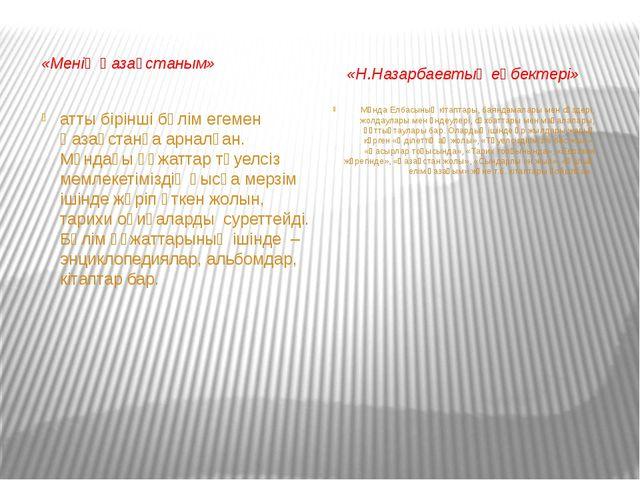 «Менің Қазақстаным» «Н.Назарбаевтың еңбектері» атты бірінші бөлім егемен Қаз...