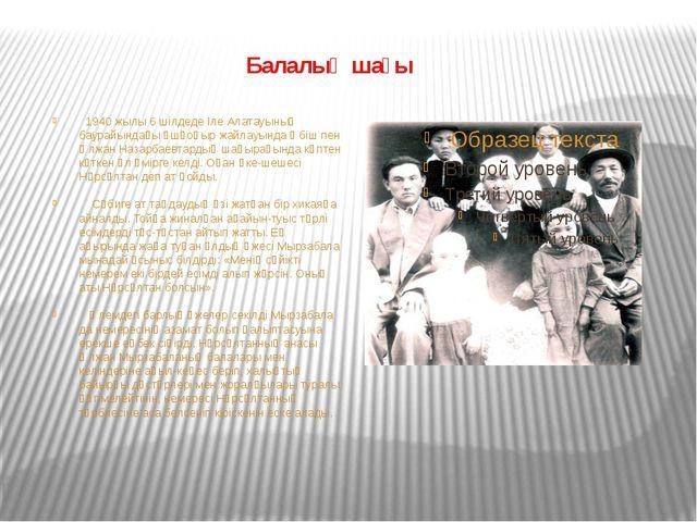 Балалық шағы 1940 жылы 6 шілдеде Іле Алатауының баурайындағы Үшқоңыр жайлауы...