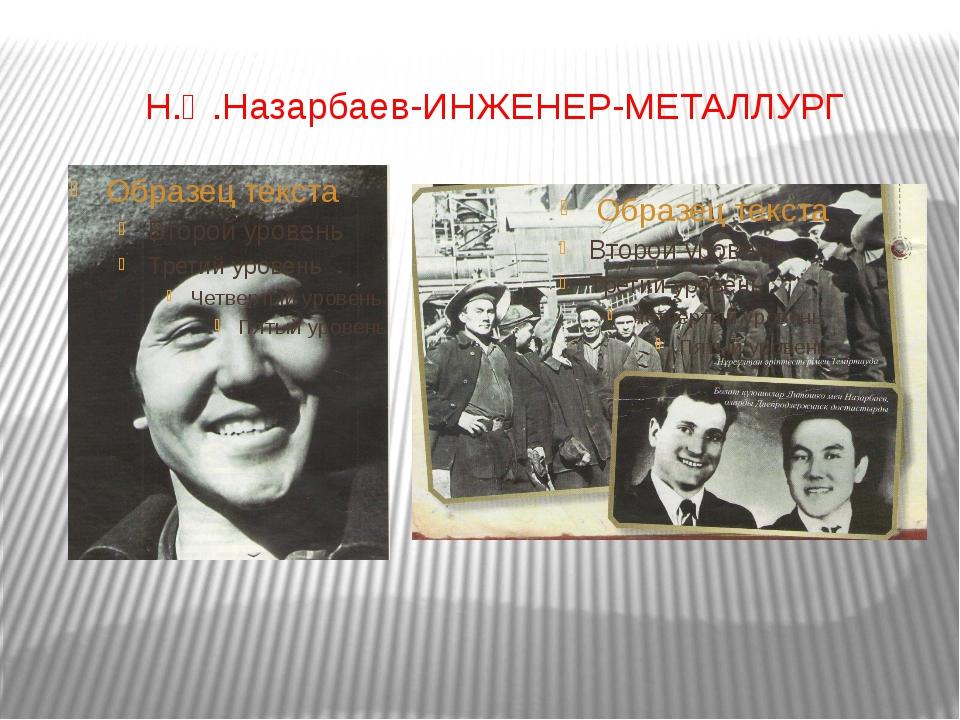 Н.Ә.Назарбаев-ИНЖЕНЕР-МЕТАЛЛУРГ
