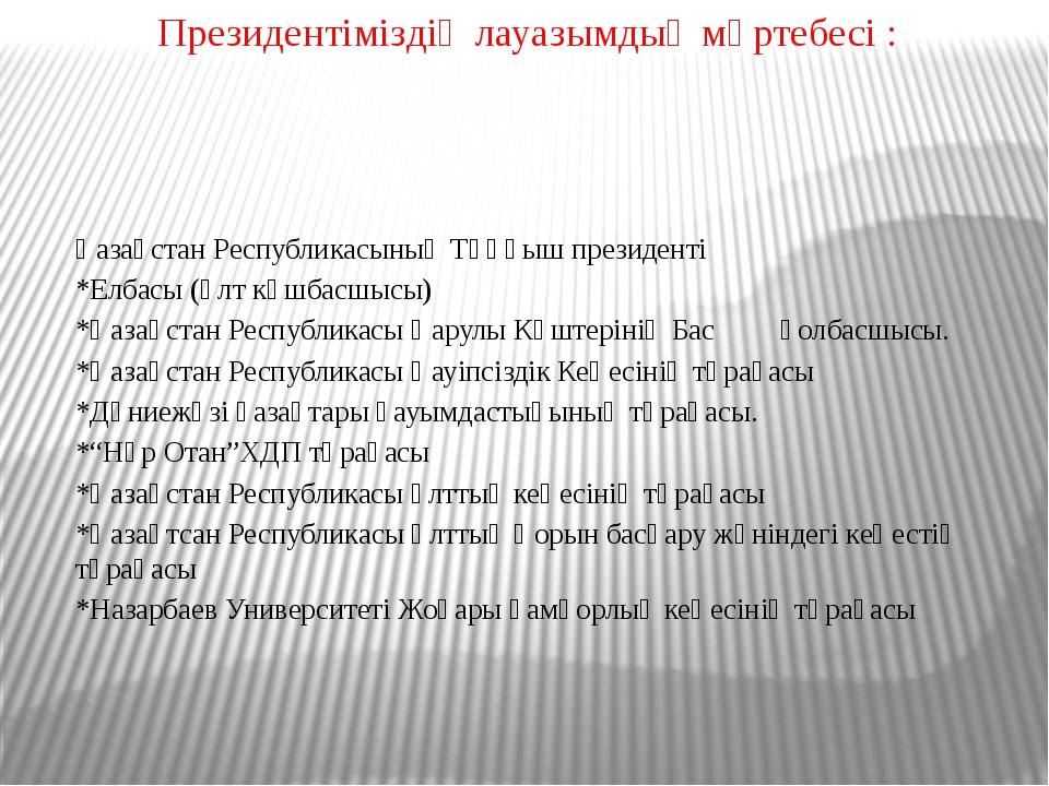 Президентіміздің лауазымдық мәртебесі : Қазақстан Республикасының Тұңғыш през...