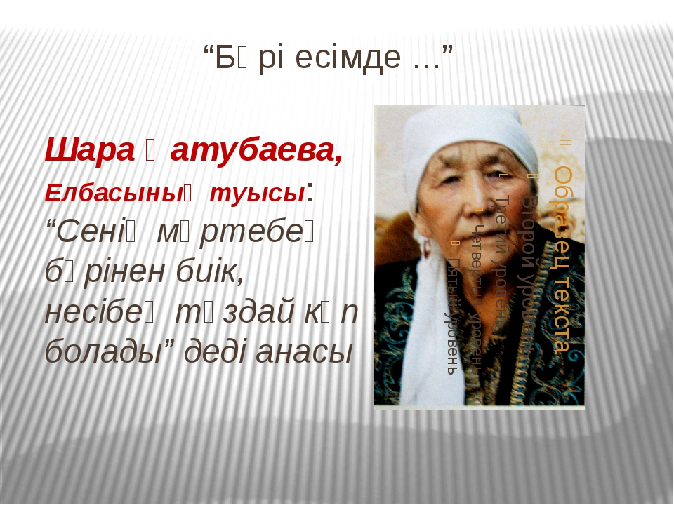 """""""Бәрі есімде ..."""" Шара Қатубаева, Елбасының туысы: """"Сенің мәртебең бәрінен би..."""