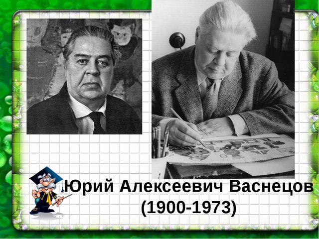 Юрий Алексеевич Васнецов (1900-1973)