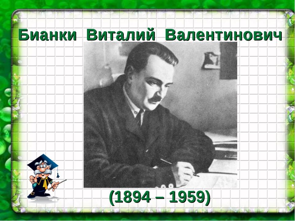 Бианки Виталий Валентинович (1894 – 1959)