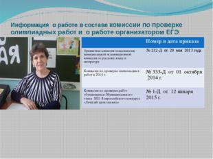 Информация о работе в составе комиссии по проверке олимпиадных работ и о рабо