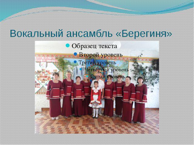 Вокальный ансамбль «Берегиня»