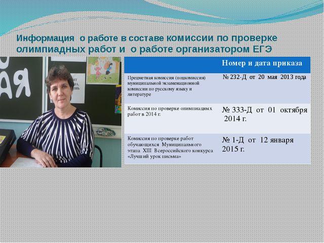 Информация о работе в составе комиссии по проверке олимпиадных работ и о рабо...