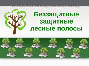 Беззащитные защитные лесные полосы