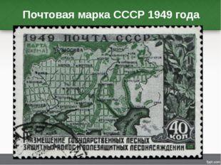 Почтовая марка СССР 1949 года