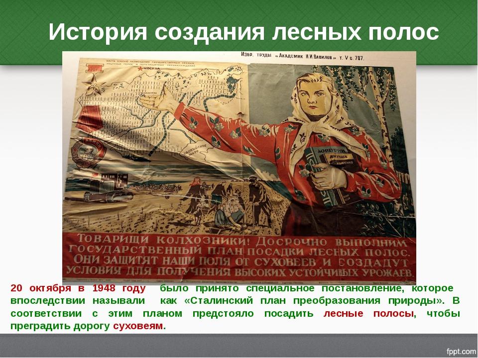 20 октября в 1948 году было принято специальное постановление, которое впосле...