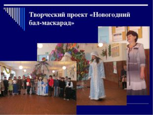 Творческий проект «Новогодний бал-маскарад»