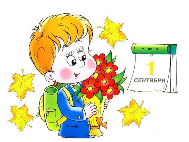 Сценарии к1 сентября для 1 класса - Только новые учебники