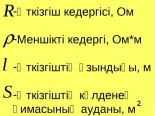 Өткізгіш кедергісі, Ом Меншікті кедергі, Ом*м Өткізгіштің ұзындығы, м Өткізгі