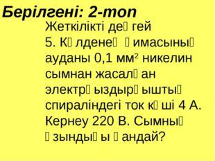 Берілгені: 2-топ Жеткілікті деңгей 5. Көлденең қимасының ауданы 0,1 мм2 никел