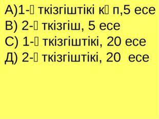 А)1-өткізгіштікі көп,5 есе В) 2-өткізгіш, 5 есе С) 1-өткізгіштікі, 20 есе Д)