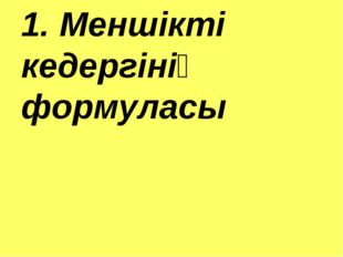 1. Меншікті кедергінің формуласы